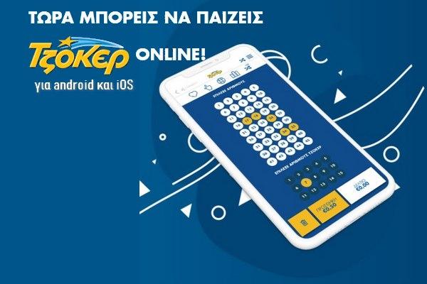 ΤΖΟΚΕΡ Online - Παίξε Τζόκερ από το κινητό σου