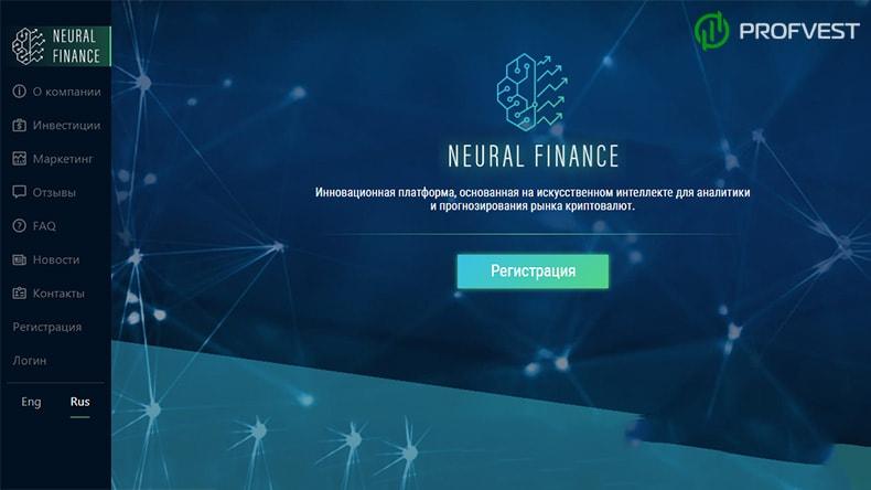 Neural Finance обзор и отзывы HYIP-проекта
