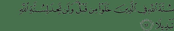 Surat Al Ahzab Ayat 62