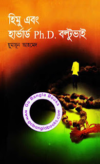Himu Ebong Harvard Ph.D. Boltu Bhai By Humayun Ahmed