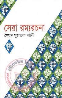 bangladesh economic review 2017 pdf bangla