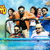 achayans full movie download and watch 2017