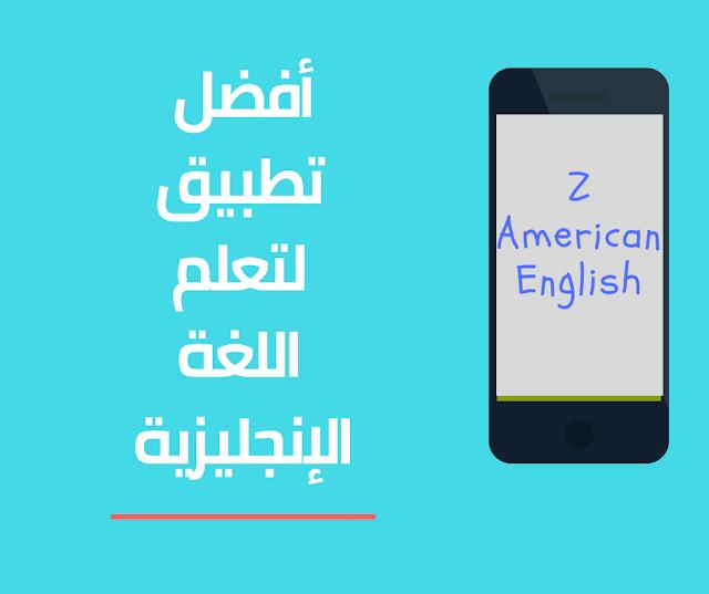 تحميل تطبيق ZAmerican English لتعلم اللغة الإنجليزية