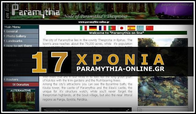 17 χρόνια paramythia-online.gr