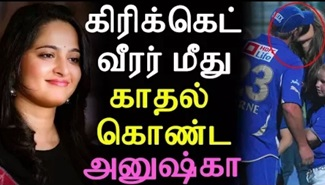 Actress Anushka Open Talk About her Love on Cricketer
