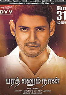 BHARAT The Great Leader (Bharat Ane Nenu) 2018 Hindi Dubbed 720p HDRip x264 650MB | 1GB Download & Watch Online