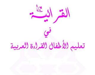 كراسة تعليم الأطفال القراءة والكتابة وتأسيس الأطفال في اللغة العربية