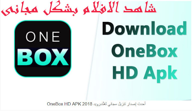 تنزيل أحدث إصدار من تطبيق OneBox HD APK مجاني للأندرويد 2018