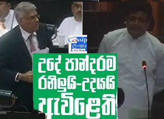 Ranil Wickremesinghe And Udaya Gammanpila Speech in Parliament