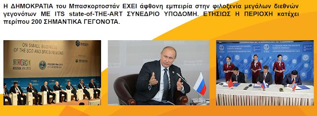 Η Ρωσία του Βλαδίμηρου διεκδικεί την φιλοξενία της 47ης APIMONDIA 2021: Θα την στηρίξει η Ελλάδα;