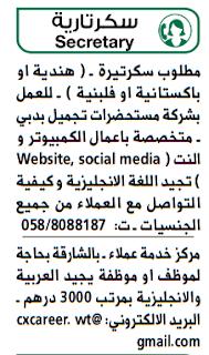 وظائف الوسيط الامارات دبي