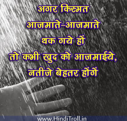 Agar Kismat Azmaate Azmaate | Motivational Hindi Quotes Wallpaper |