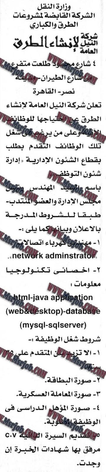 """اعلان وظائف وزارة النقل """"شركة النيل العامة لانشاء الطرق"""" التقديم والشروط هنا"""