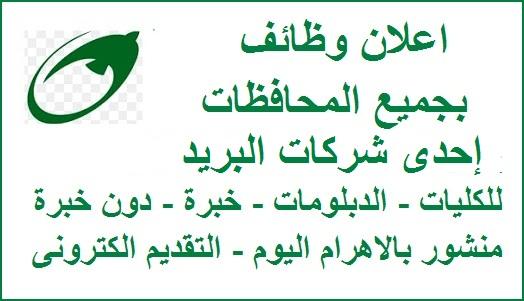اعلان وظائف إحدى شركات البريد بجميع المحافظات منشور بالاهرام 6 / 5 / 2016