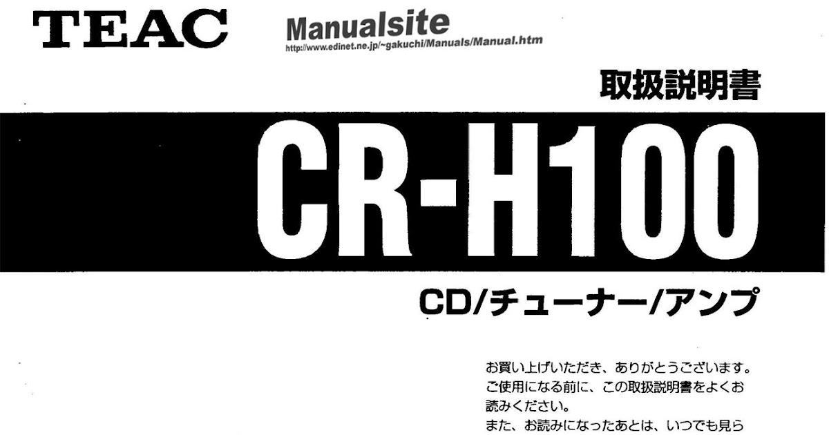 マニュアルサイト詳細館: CR-H100