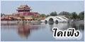 เที่ยวไคเฟิง (ไคฟง) เมืองหลวงโบราณของจีน