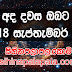 Sihina palapala 2018-09-17 | අද ලග්න පලාපල