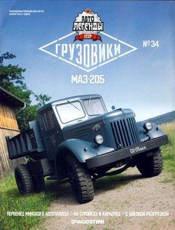 Читать онлайн журнал Автолегенды СССР Грузовики (№34 2018 МАЗ-205) или скачать журнал бесплатно