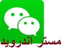 تحميل برنامج wechat عربي للايفون و على الايباد و الاندرويد و الكمبيوتر و اللاب توب مجانا