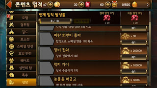 Seven Knights Korean Server New Missions/Archivements