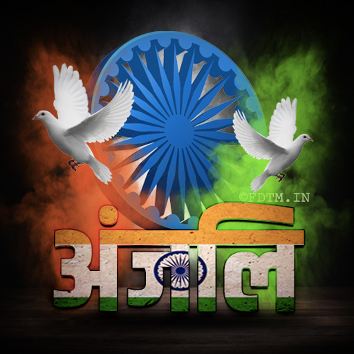 Anjali Name Indian Profile Photo Download