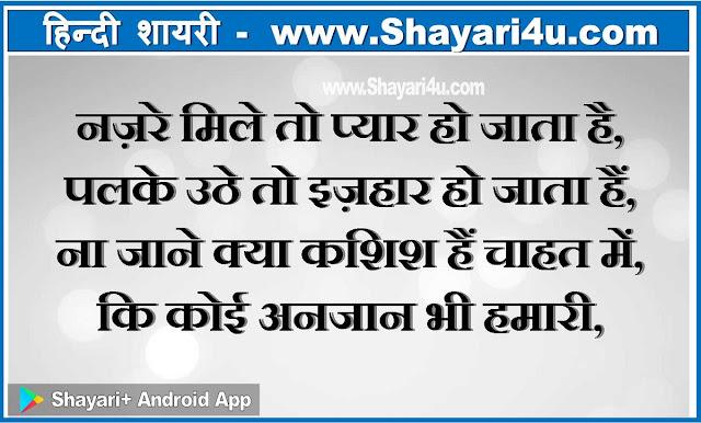 नज़रे मिले तो - Love Shayari in Hindi Language