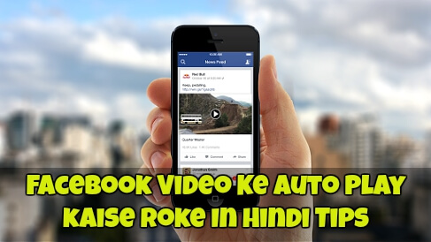 facebook-video-ke-auto-play-kaise-off-kare