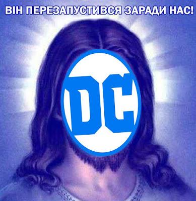 жарт про DC Rebirth