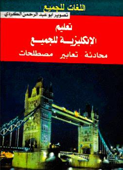 """تحميل أفضل كتاب لتعلم واحتراف اللغة الانجليزيية  كتاب """"الانجليزية للجميع"""" كاملا بصيغة pdf"""