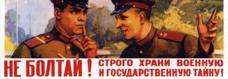 У Росії зібралися повернути військову таємницю