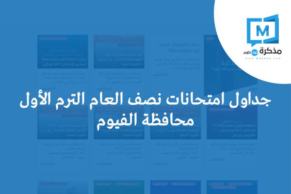 جداول امتحانات نصف العام الترم الأول محافظة الفيوم