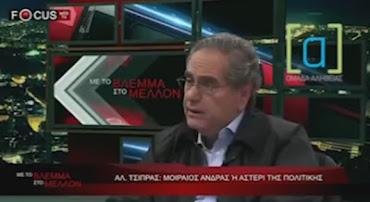 Απίστευτα προφητικός ο Ανδριανόπουλος το 2012! Προλέγει με ακρίβεια τι θα κάνει ο ΣΥΡΙΖΑ στην κυβέρνηση... (Βίντεο)