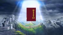 東方閃電|全能神教會|神話書籍圖片