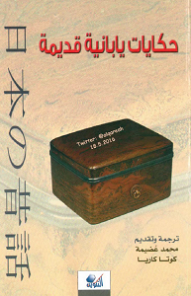 تحميل كتاب حكايات يابانية قديمة pdf ترجمة محمد عضيمة