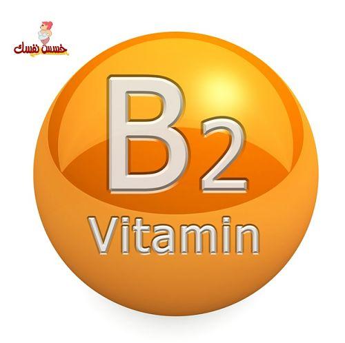 فوائد فيتامين B2 للمرأة