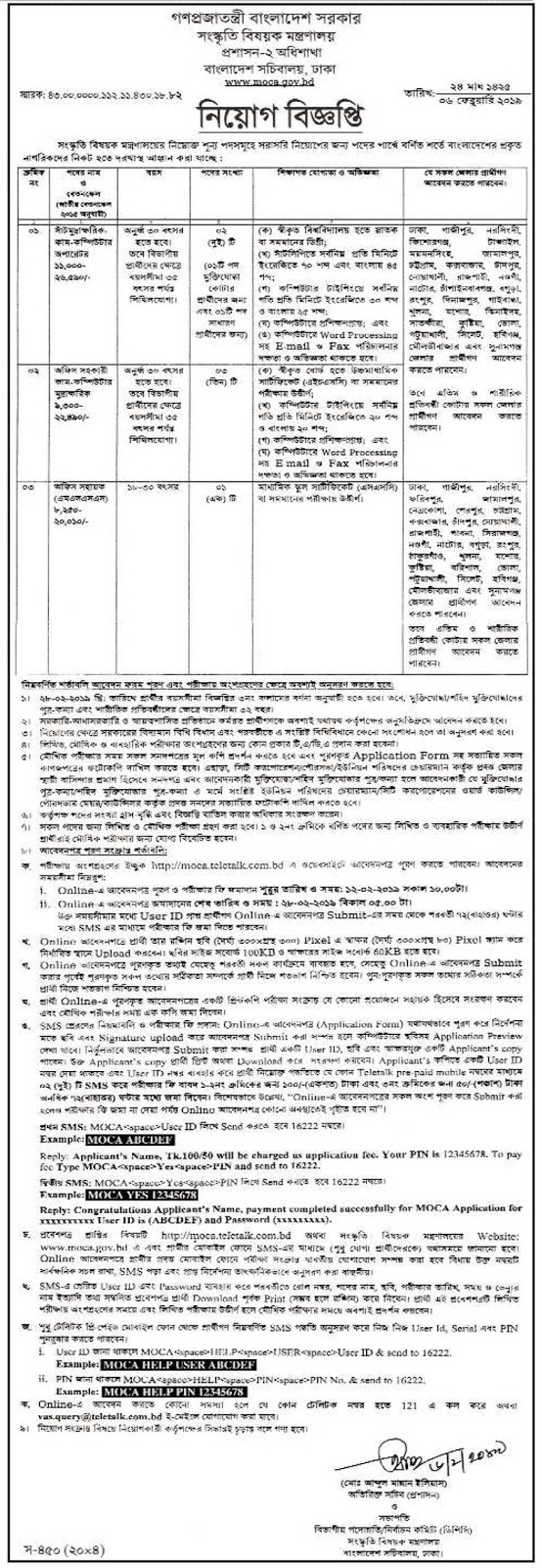 Ministry of Cultural Affairs (MOCA) Job Circular 2019