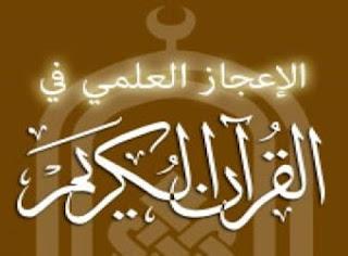 كتاب الإعجاز العلمي في القرآن