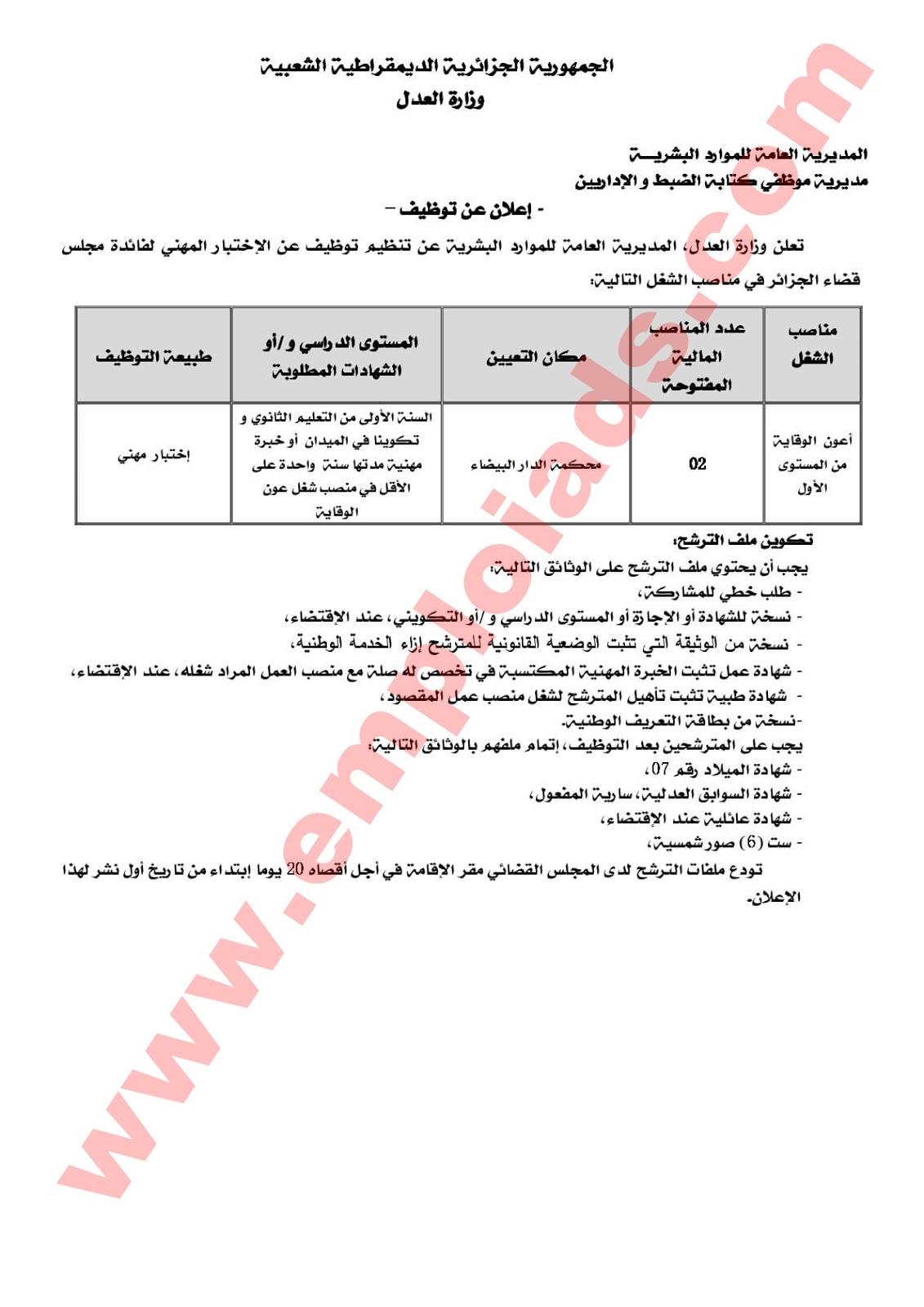 اعلان عن توظيف لفائدة مجلس القضاء لولاية الجزائر جانفي 2017