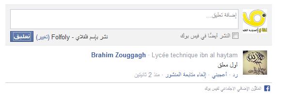 اضافة صندوق تعليقات الفيس بوك فيس بوك لمدونات بلوجر