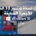 تحميل نسخة ويندوز 10 الخفيفة للأجهزة الضعيفة - Windows 10 Lite