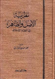 تحميل نظرية الأصل و الظاهر في الفقه الإسلامي - محمد سماعي الجزائري pdf