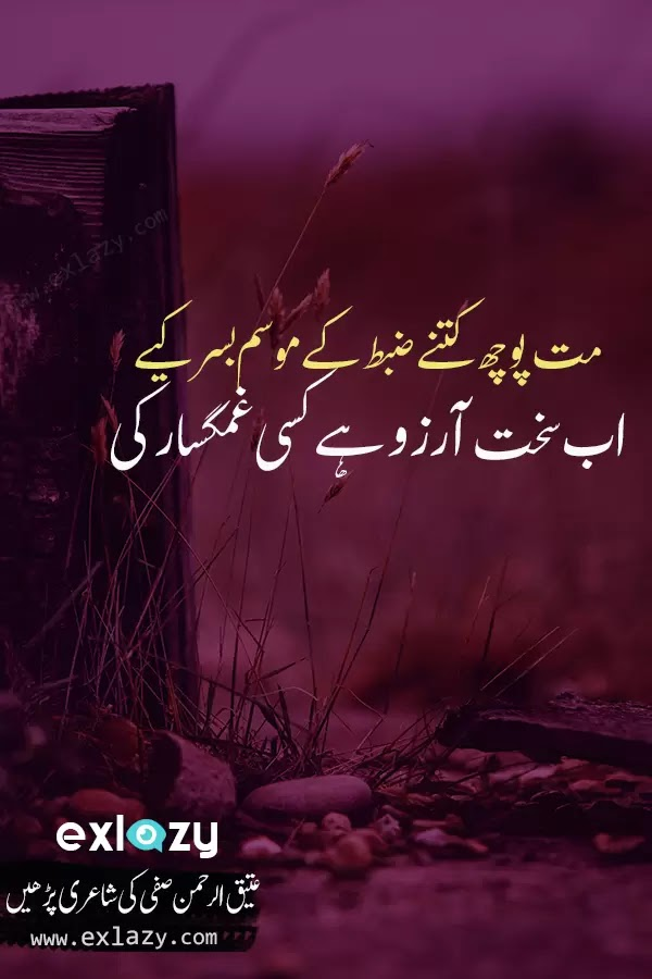 The Best of Atiq Ur Rehman Safi Poetry 2 Line