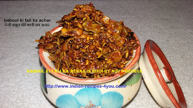http://www.indian-recipes-4you.com/2018/03/babool-ki-fali-ka-achar-in-hindi-by-aju.html