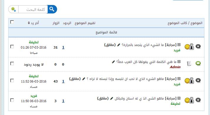 ejabat_forum_subjects