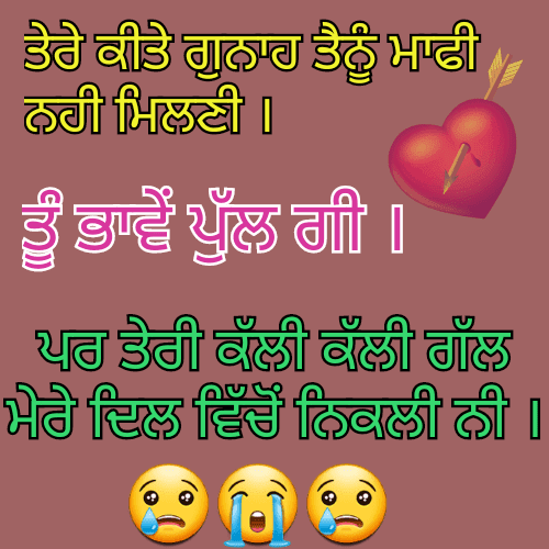 Best New Whatsapp Funny Status 2019 Collection Write Here by preet in Punjabi Language