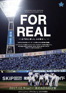 """<img src=""""横浜DeNAベイスターズ"""" alt=""""「FOR REAL-必ず戻ると誓った、あの舞台へ。-」"""">"""