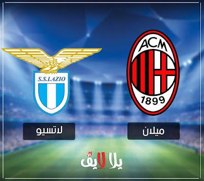 مشاهدة مباراة ميلان ولاتسيو اليوم اونلاين بث مباشر بدون تقطيع في كأس ايطاليا