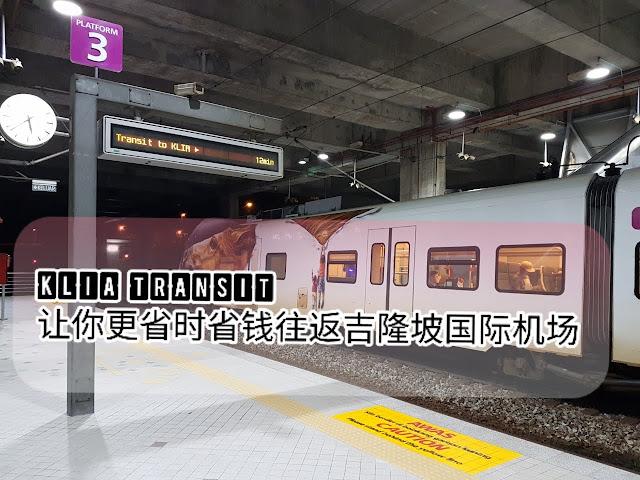 【雪隆交通】吉隆坡国际机场交通分享  KLIA Express/ KLIA Transit 让你省时省钱往返吉隆坡国际机场 KLIA/ KLIA2