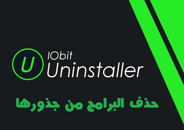 تحميل برنامج حذف البرامج من جذورها عربي مجانا IObit Unistaller