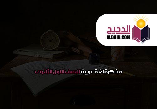 مذكرة لغة عربية للصف الاول الثانوى ترم ثانى